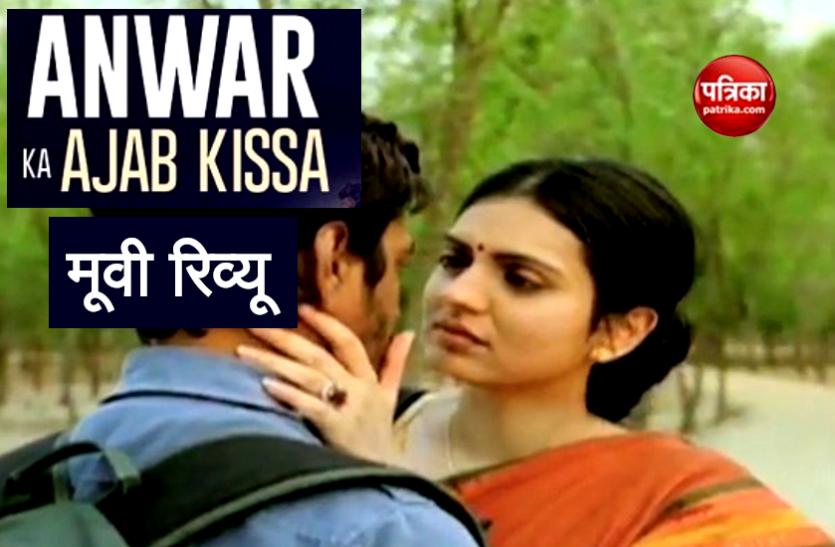 Anwar Ka Ajab Kissa Review : कहानी विहीन फिल्म में या इलाही ये माजरा क्या है?