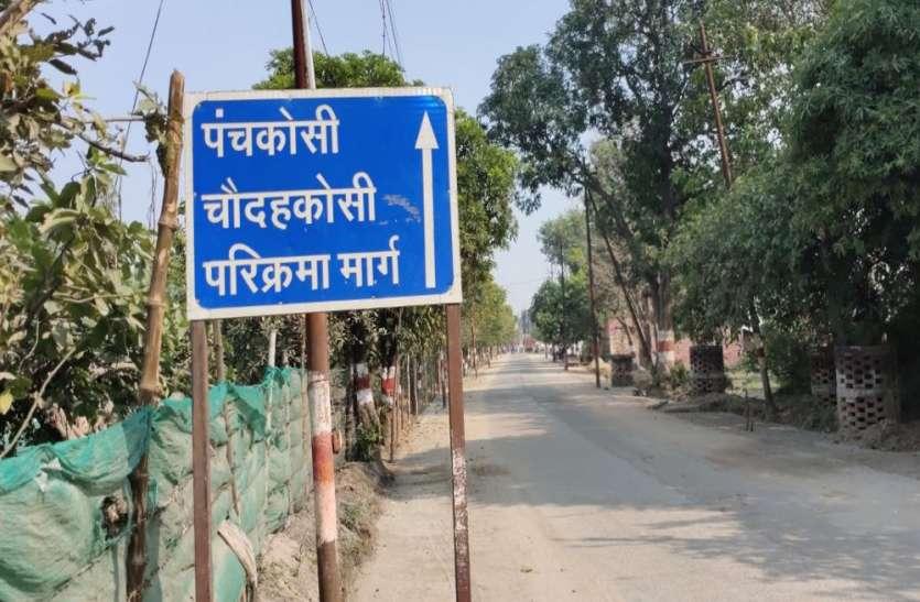 अयोध्या में 22 नवम्बर से 14 कोसी परिक्रमा शुरू, कार्तिक मेला गाइडलाइन जारी