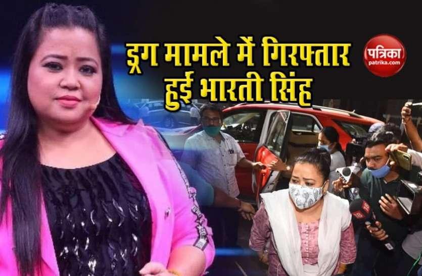 कॉमेडियन Bharti Singh को पूछताछ के बाद एनसीबी ने किया गिरफ्तार, गांजा सेवन का लगा आरोप