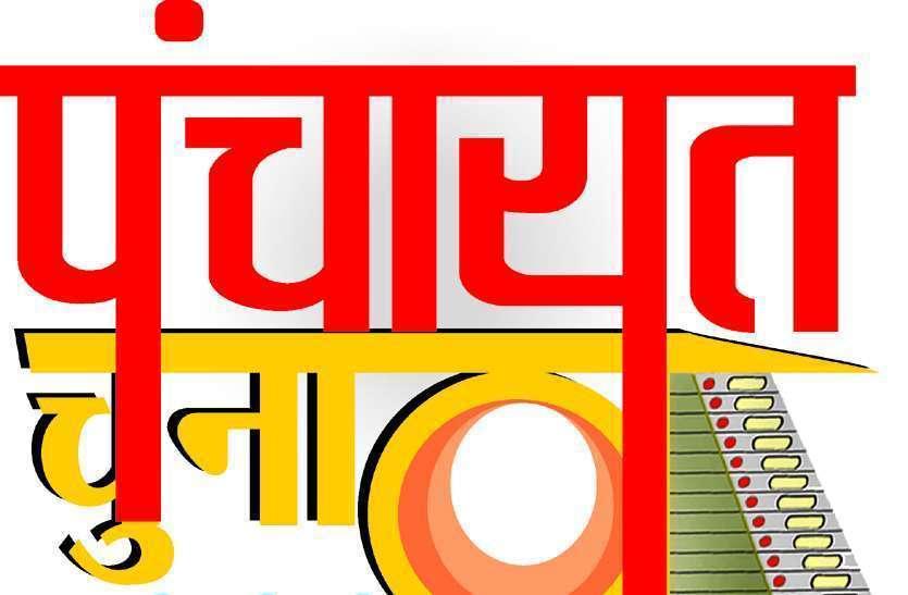 पंचायत राज चुनावों में लगे कार्मिकों को चुनाव के अगले दिन अवकाश देने की मांग