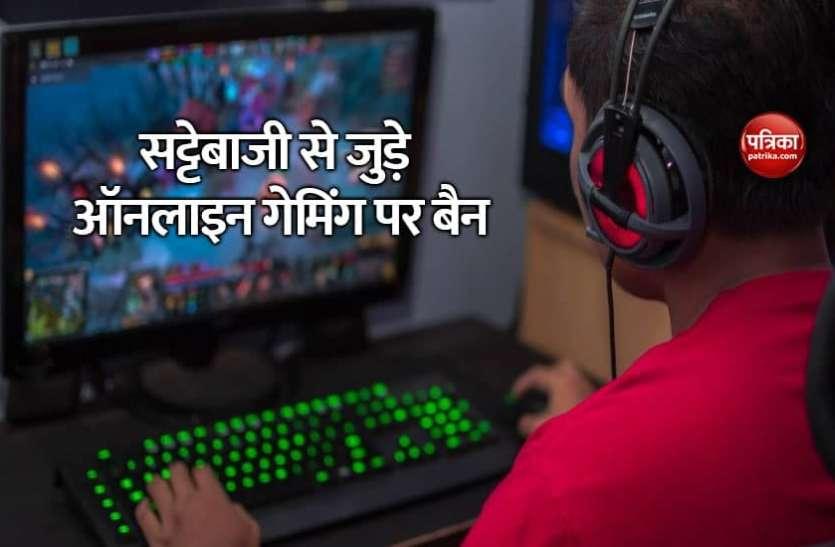 अब इस राज्य में नहीं खेल पाएंगे ऑनलाइन गैंबलिंग गेम्स, पकड़े गए तो 5000 रु का जुर्माना और 6 महीने की जेल