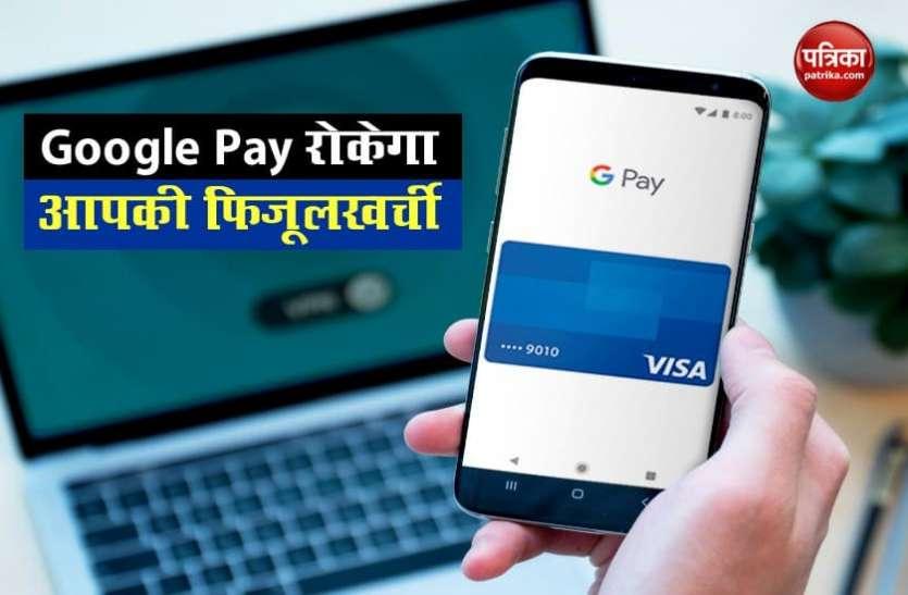 Google Pay को किया गया रीडिजाइन, फिजूलखर्ची रोकने में करेगा मदद, जानिए और क्या बदला