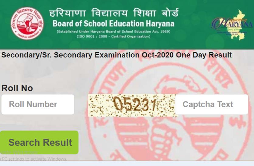 हरियाणा बोर्ड ने जारी किए 10वीं और 12वीं बोर्ड पूरक परीक्षा के परिणाम, ऐसे करें चेक