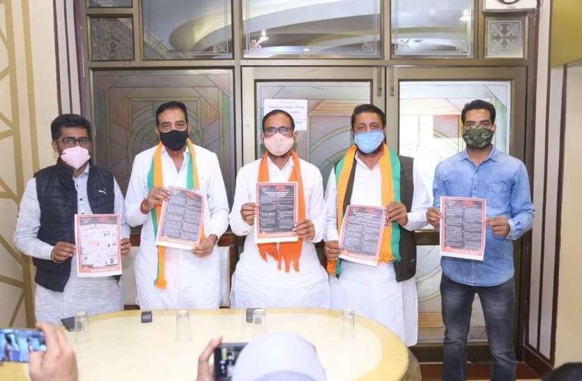 ग्रामीण विकास में लगाया भेदभाव का आरोप, चुनाव से पहले भाजपा ने खोला कांग्रेस की नाकामियों का चिट्ठा