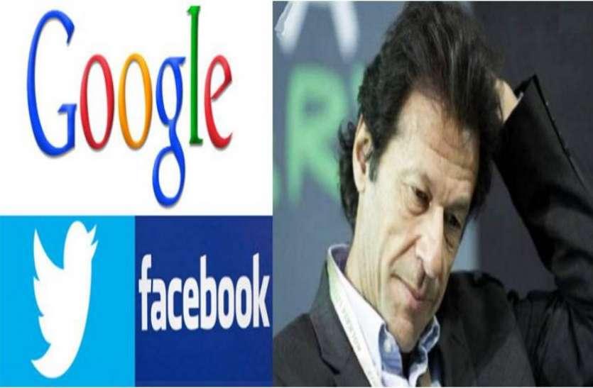 इमरान सरकार ने डिजिटल कंटेंट को लेकर लागू किए नए नियम, गूगल, फेसबुक और ट्विटर ने पाकिस्तान छोड़ने की दी धमकी