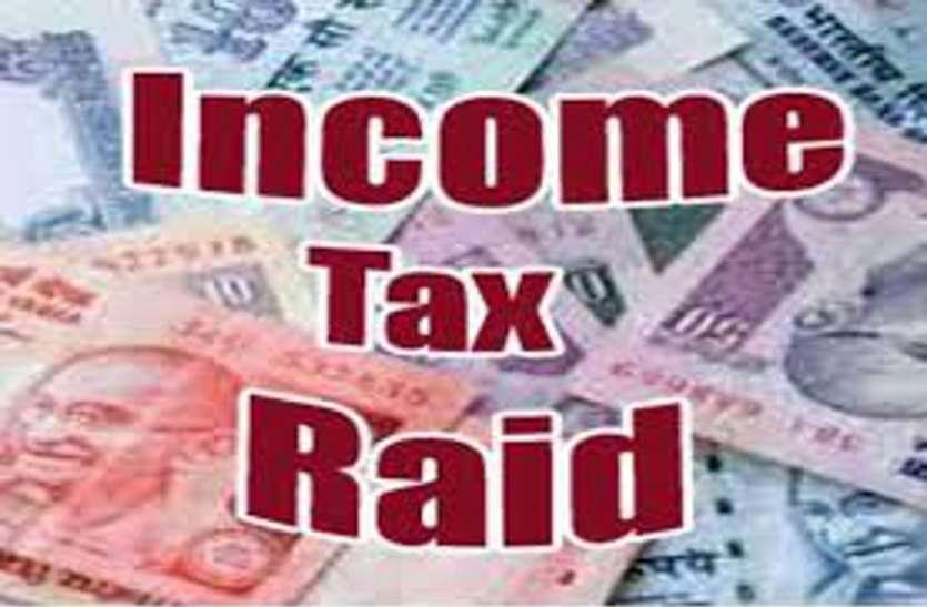 कारोबारी के 16 ठिकानों पर IT के छापे, भारी मात्रा में कैश और 121 करोड़ रुपये का काला धन मिला!