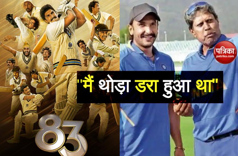 क्रिकेट पर आधारित '83' फिल्म नहीं बनाना चाहते थे Kapil Dev, अब फिर कहा नहीं चाहता, वजह है दिलचस्प