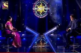 KBC 12 : नक्सलगढ़ की बेटी के जवाब पर अमिताभ बच्चन ने कहा- आप जीत गई हैं एक करोड़