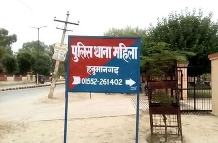 कार्य दिलाने के बहाने बुलाकर तलाकशुदा महिला से हनुमानगढ़ में बलात्कार