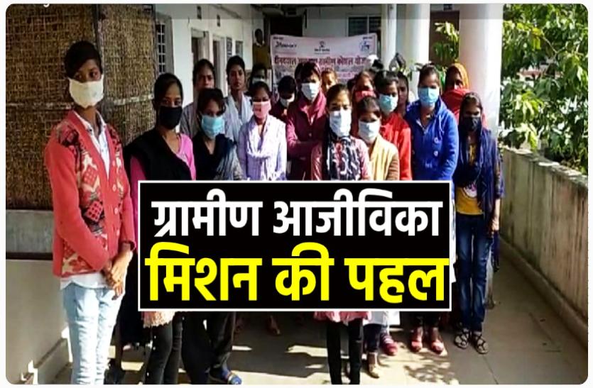 ग्रामीण आजीविका मिशन के तहत सशक्त हो रही छात्राएं, प्लेसमेंट प्रशिक्षण के लिए भेजी गईं राजधानी