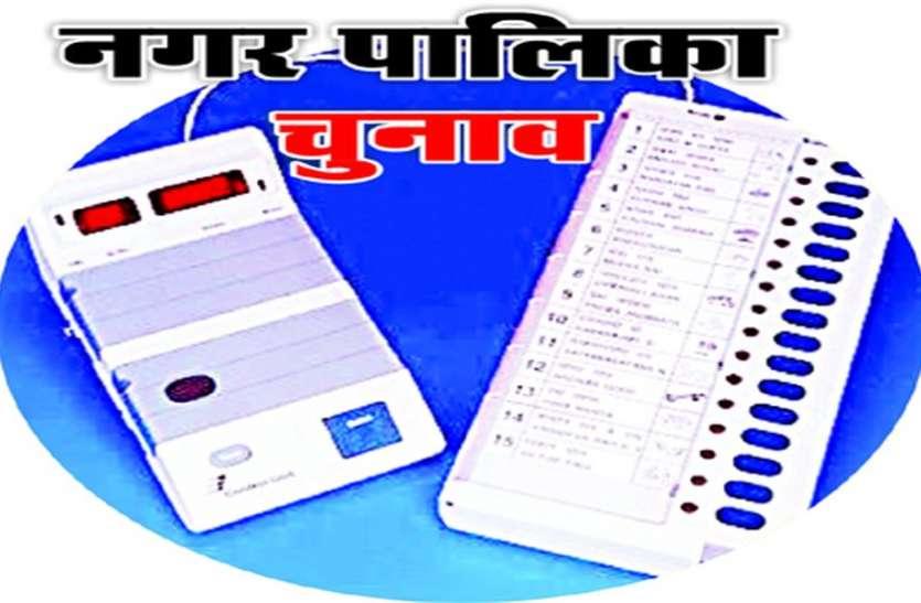 नपा चुनाव: नामांकन कल से, कांग्रेस व भाजपा में टिकट की कशमकश तेज