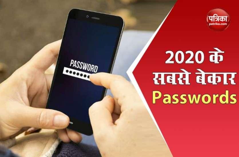 ये हैं 2020 के सबसे बेकार Password, भूलकर भी न करें यूज, हैक हो सकता है आपका फोन