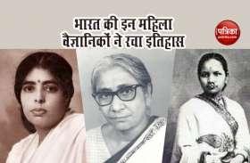 भारत की इन महिला वैज्ञानिकों ने रचा इतिहास, मेहनत के दम से बढ़ाया देश का मान