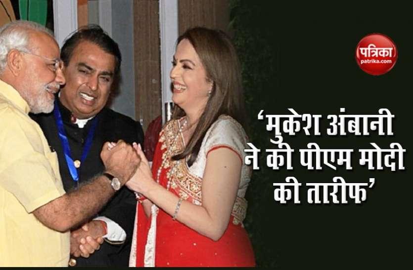 मोदी ने पूरे राष्ट्र को प्रेरित किया, विश्व को न्यू इंडिया के बारे में बताया - मुकेश अंबानी