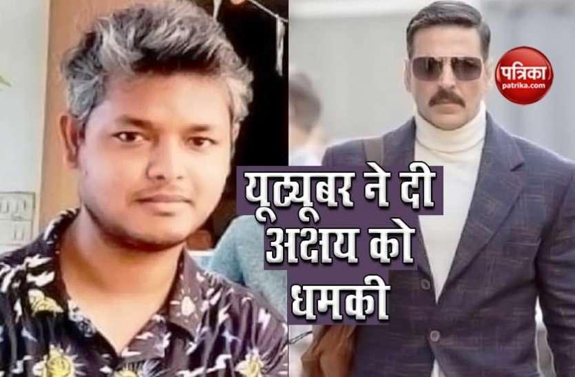 अक्षय कुमार के 500 करोड़ के मानहानि नोटिस आया यूट्यूबर राशिद सिद्दीकी का जवाब, कहा- 'कार्रवाही के लिए तैयार रहें'