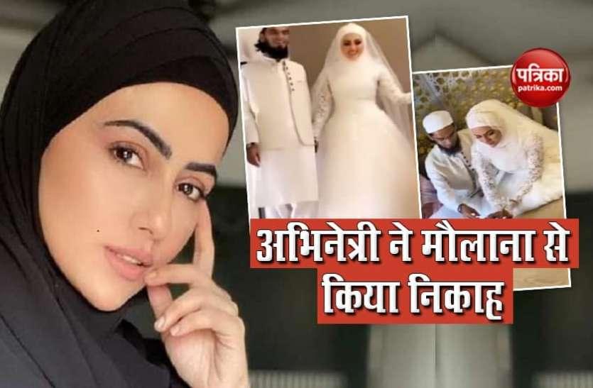 Sana Khan ने मौलाना मुफ्ती अनस के साथ किया निकाह, धर्म के लिए छोड़ी थी इंडस्ट्री