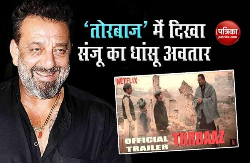 कैंसर से ठीक हुए संजय दत्त की फिल्म Torbaaz का ट्रेलर हुआ रिलीज़, मूवी में दिखा गजब का अंदाज