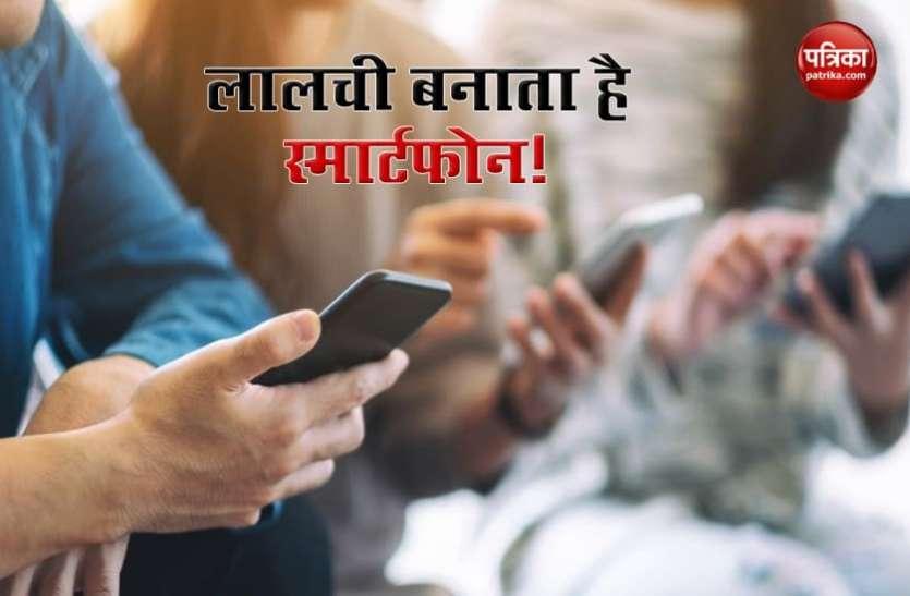 सावधान! स्मार्टफोन का अधिक इस्तेमाल बना सकता है आपको लालची, जानिए कैसे