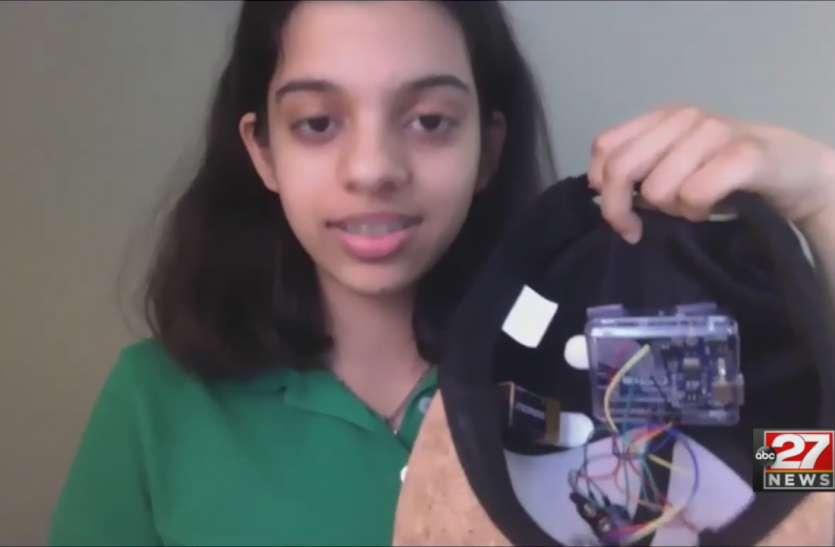युवा प्रतिभा: भारतीय मूल की किशोरी ने बनाया सोशल डिस्टेंसिंग के लिए आगाह करने वाला सेंसर