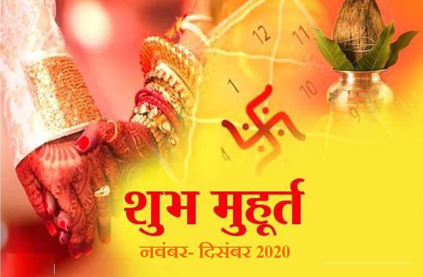 Shadi Muhurat 2020:  अब इस साल के बचे हैं शादी के बस ये 8 मुहूर्त, फिर 2021 की अप्रैल तक करना पड़ेगा इंतजार
