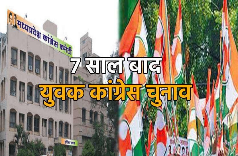 युवक कांग्रेस चुनाव का कार्यक्रम जारी, सात साल बाद होंगे चुनाव