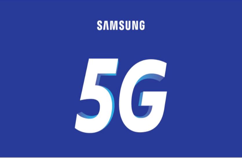 सैमसंग इलेक्ट्रॉनिक्स ने नई पीढ़ी के लिए बनाया 5जी क्लाउड नेटिव कोर नेटवर्क सिस्टम