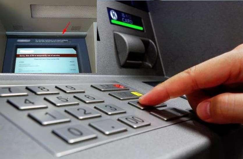 एटीएम भी सुरक्षित नहीं, दूसरों के खाते से भी पैसा निकाल रहे ठग