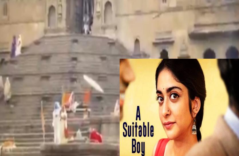 A Suitable Boy फिल्म में आपत्तिजनक सीन, गृहमंत्री ने दिए जांच के आदेश