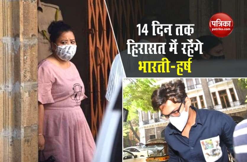14 दिन तक भारती सिंह और हर्ष लिंबाचिया को हिरासत में रहना पड़ेगा, NCB करेगी कड़ी पूछताछ