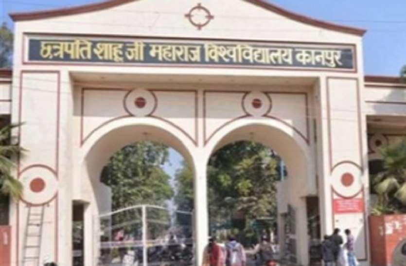 कानपुर यूनिवर्सिटी में 66 शिक्षकों का फर्जीवाड़ा आया सामने, कार्रवाई की हो रही तैयारी