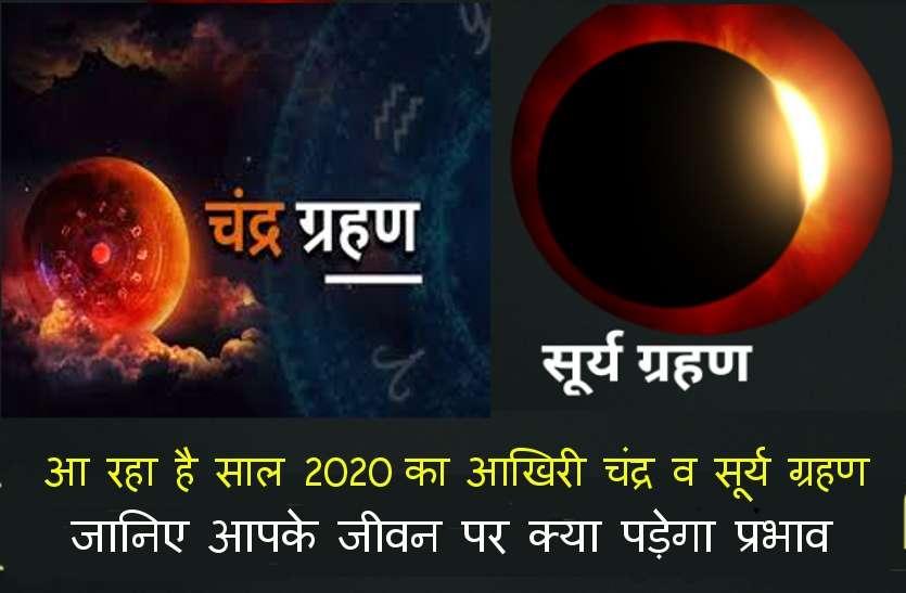चंद दिनों बाद लगने वाला है साल 2020 का आखिरी चंद्र और सूर्य ग्रहण, जानिए आप पर इसका असर