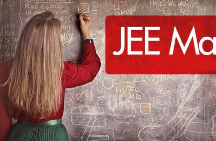 JEE Main 2021: जानें Application Form से रिजल्ट तक की updated जानकारी