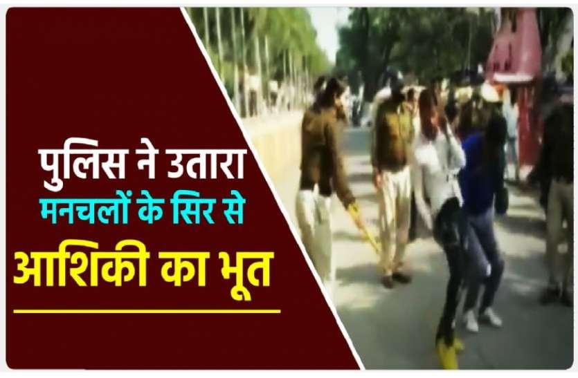 वीडियो में देखिए कैसे पुलिस ने मनचलों के सिर से उतारा आशिकी का भूत