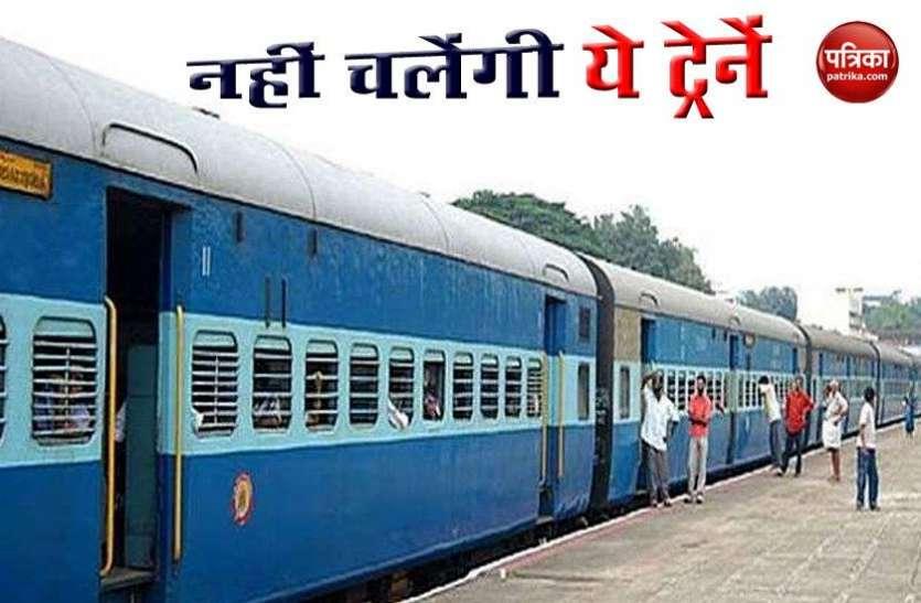 छठ पूजा के बाद ट्रेन में सफर करने जा रहे हैं तो पढ़ लें ये खबर, कैसिंल हो गई हैं ये ट्रेनें