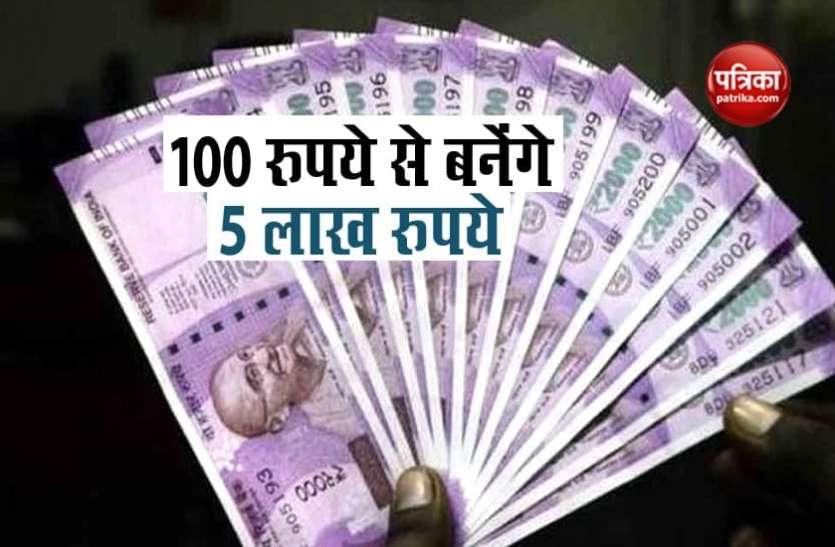 Utility: मात्र 100 रुपये के निवेश से मिलेंगे 5 लाख रुपये, जानें पूरी स्कीम