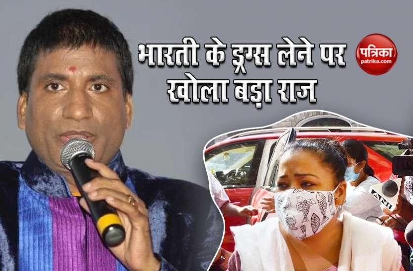 ड्रग्स केस में गिरफ्तार हुई Bharti Singh की शादी को लेकर राजू श्रीवास्तव ने किया बड़ा खुलासा, कहा- उस दिन भी जमकर...