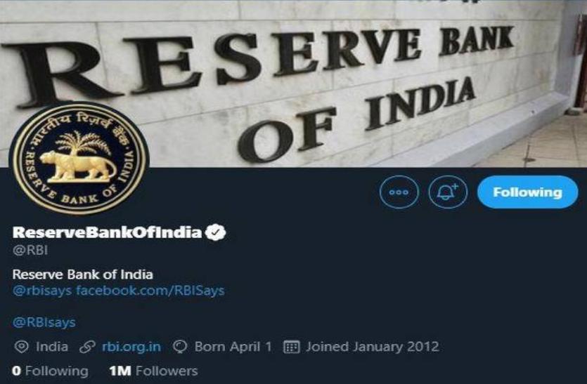 भारतीय रिजर्व बैंक बना ट्विटर हैंडल पर सबसे ज्यादा फॉलो किया जाने वाले बैंक