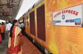 देश की पहली कॉरपोरेट ट्रेन तेजस आज से बंद, इस वजह से कई और वीआईपी ट्रेनें हो जाएंगी बंद