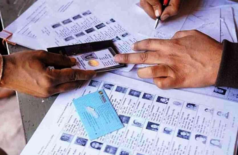 लोकसभा/विधानसभा वोटर लिस्ट में नाम जुड़वाना चाहते हैं तो आज करना होगा यह काम
