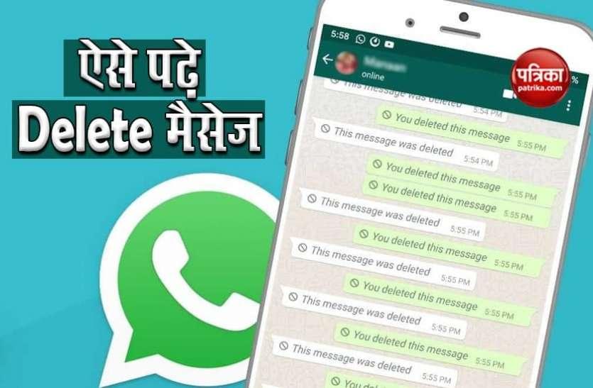 बिना किसी को पता चले इस ट्रिक से पढ़ सकते हैं WhatsApp के delete मैसेज