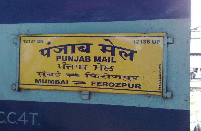रेल यात्रियों के लिए अच्छी खबर,1 दिसंबर से शुरू होगी पंजाब मेल और झेलम एक्सप्रेस