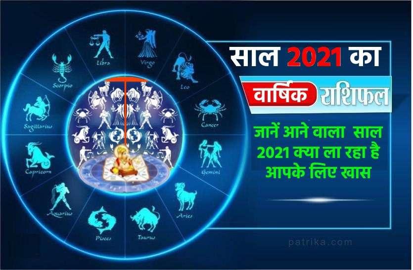 2021 का वार्षिक राशिफल: जानें इस नए नए वर्ष में क्या कहती है आपकी राशि