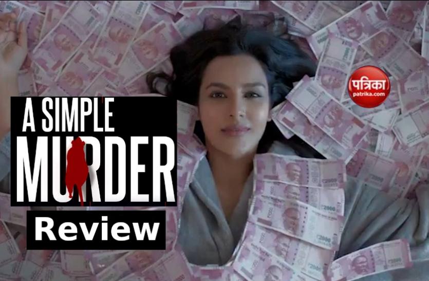 A Simple Murder Review : एक हत्या को लेकर खुला गलतफहमियों की कॉमेडी का पिटारा