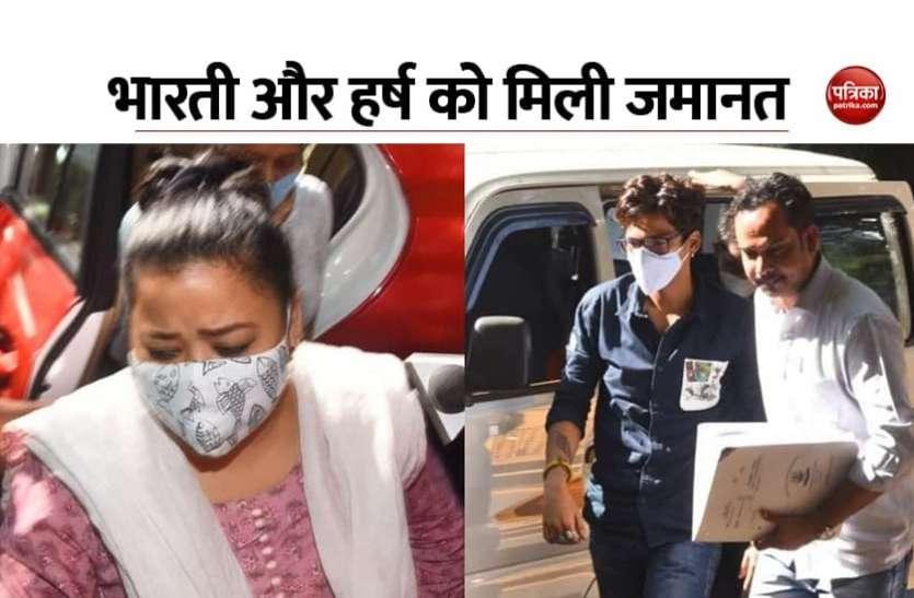 ड्रग्स केस में गिरफ्तार Bharti Singh और उनके पति हर्ष लिंबाचिया को मिली जमानत