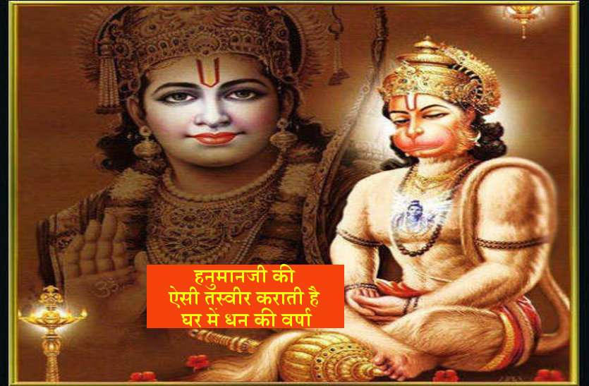 picture of Hanuman ji, which gives you money a lot