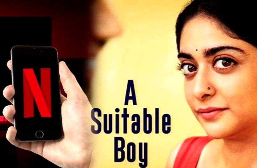धार्मिक भावनाएं भड़काने पर Netflix की वेब सीरीज 'A Suitable Boy' से जुड़े दो लोगों पर FIR, पाकिस्तान में भी गर्माया मुद्दा