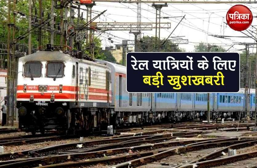रेल यात्रियों के लिए खुशखबरी : राजधानी से गुजरने वाली ये खास एक्सप्रेस ट्रेनें 1 दिसंबर से चलेंगी