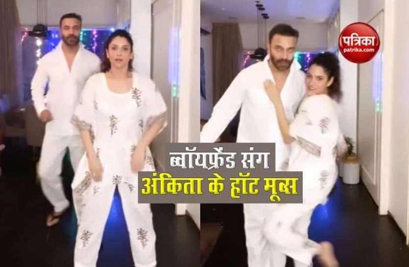 Ankita Lokhande ने ब्वॉयफ्रेंड संग किया धमाकेदार डांस, दोनों के बीच दिखी दमदार केमिस्ट्री