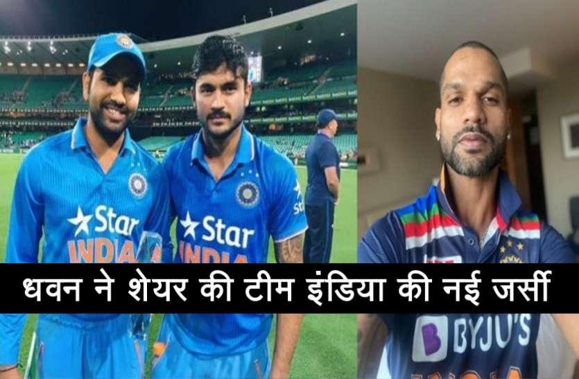 IND vs AUS: ऑस्ट्रेलिया के खिलाफ नई जर्सी में दिखेंगे टीम इंडिया के खिलाड़ी, शिखर धवन ने शेयर की फोटो