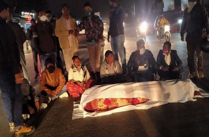 पुलिस हिरासत में मृत जूनियर इंजीनियर का शव एनएच पर रखकर प्रदर्शन, दोषियों पर कड़ी कार्रवाई की मांग